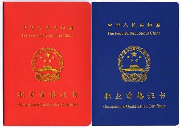 中高级职业资格证封面_郑州电工考试报名网,郑州电工